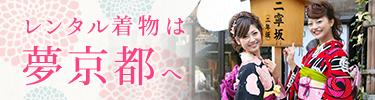 着物レンタル店「夢京都 高台寺店」